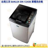 [含運含基本安裝]台灣三洋 SANLUX SW-12AS6 單槽洗衣機 12KG 全自動 保固三年 小家庭 公司貨