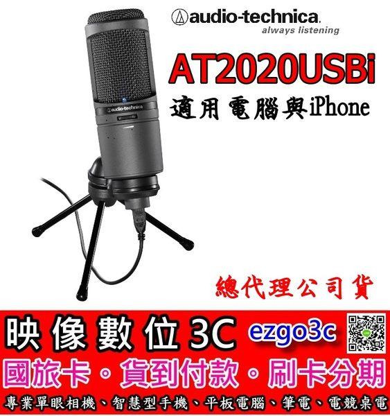 《映像數位》 audio-technica鐵三角 AT2020USBi 靜電型電容式麥克風【全新公司貨】*