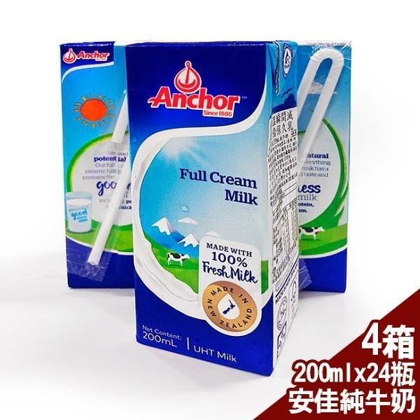 【南紡購物中心】紐西蘭Anchor安佳SGS認證100%純牛奶保久乳(200mLx24瓶)4箱組合