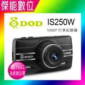 【保固兩年】DOD IS250W 【贈16G+後扣】 汽車行車紀錄器 1080P 140度 220W升級款