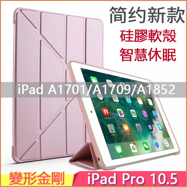 變形金剛 蘋果 iPad Pro 10.5 2017 平板殼 支架軟殼 A1701 保護套 平板皮套 智慧休眠 A1852 矽膠殼 保護殼