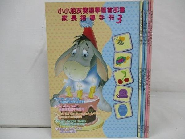 【書寶二手書T5/語言學習_D17】Tigger s Family Tree_Pooh s Hero Party等_共6本合售