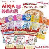 *WANG*【12包組】日本AIXIA 愛喜雅《Miaw妙喵肉泥系列》15g*4入/包 貓零食 多種口味任選