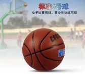 691耐磨女子用球6號室內外比賽青少年兒童小學生籃球   花間公主