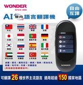 WONDER 旺德【24H快速出貨】WM-T01W AI雙向語言翻譯機