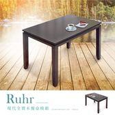 魯爾 現代全實木餐桌(長120×寬75×高76cm)