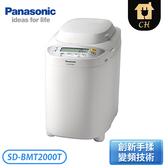 [Panasonic 國際牌]變頻製麵包機 SD-BMT2000T