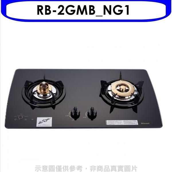 (含標準安裝)林內【RB-2GMB_NG1】美食家雙面檯面爐黑色與白色瓦斯爐 優質家電 天然氣