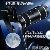 手機鏡頭三合一高清長焦廣角微距魚眼望遠鏡頭單反拍照通用演唱會攝影遠距離拍攝 伊蒂斯