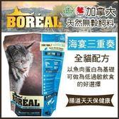 *WANG*加拿大BOREAL《無穀海宴三重奏》全貓配方12磅 貓飼料100%無榖