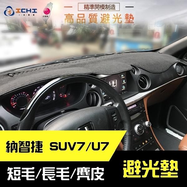 【麂皮】14年後 U7 turbo 避光墊 / 台灣製、工廠直營 / 納智捷 u7避光墊 u7 避光墊 u7 麂皮 儀表墊