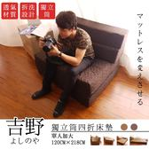 【BNS居家生活館】Yoshino吉野獨立筒單人加大四折床墊(120x218cm)床墊/沙發床/單人加大