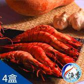 【漁季】根島淨海無毒生態蝦*4(800g±10%/盒)(約15P/盒)