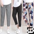 格子褲子女夏薄款條紋顯瘦哈倫褲寬鬆休閒九分蘿卜褲【左岸男裝】