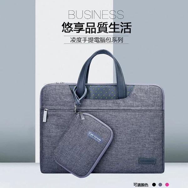 送小包 筆電包 MacBook Air Pro Retina 11 13 15吋 電腦包 手提包 內膽包 商務 收納包