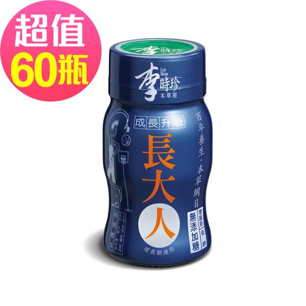 夜間特殺【李時珍】長大人本草精華飲品(男生)60瓶