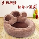 寵物窩 廠商直銷 狗窩 貓窩 寵物用品 秋冬熊掌寵物窩狗墊 新年特惠