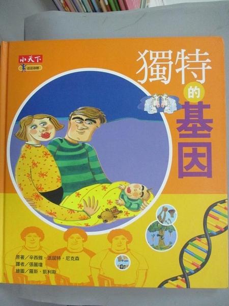 【書寶二手書T9/少年童書_YEN】獨特的基因_張麗瓊, 尼克森