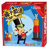 【樂桌遊】帽子戲法 Top That  GOK62