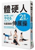 體硬人也能做的伸展操,2週見效!:跟著日本奧運復健教練這樣做,筋骨不僵硬,身體不