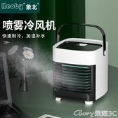 空調扇迷你冷風機家用電風扇車載制冷空調扇宿舍辦公室桌面小型空調榮耀 新品