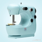 220V 縫紉機家用電動迷你多功能小型手動吃厚縫紉機微型衣車 qf24771【夢幻家居】