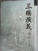 【書寶二手書T9/一般小說_IHU】三國演義(下)_羅貫中