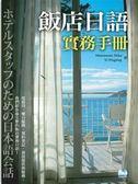 (二手書)飯店日語實務手冊(32K+1MP3)