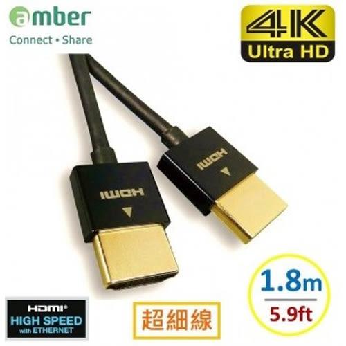 amber 超極細 HDMI 線材 1.8米 HDMI 1.4版 4K2K PS4 專用線 螢幕線 超乎想像的輕巧 JAA220 AA220