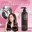 韓國SHUSHU UU山羊奶韓方修護(黑色粉墨款)洗髮精500ml