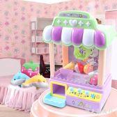 小型娃娃機 寶寶小號夾公仔機小型家用可投幣游戲一體機玩具 DR24302【男人與流行】