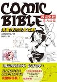 (二手書)漫畫聖經‧集大成篇:漫畫技法完全攻略