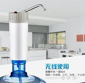 抽水器桶裝水無線電動支架純凈水桶飲水機水龍頭壓水器自動上水器 QG5384『優童屋』