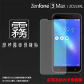 ◆霧面螢幕保護貼 ASUS ZenFone 3 Max ZC553KL X00DDA 5.5 吋 保護貼 軟性 霧貼 霧面貼 磨砂 防指紋 保護膜