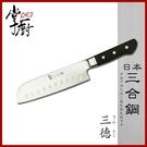 《掌廚HiCHEF》日本三合鋼 17cm...