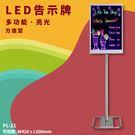 【開店嚴選】PL-21 LED多功能亮光告示牌 方座型 附遙控/變壓器 指標 展示架 活動 文宣 MENU 告示牌