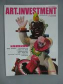 【書寶二手書T9/雜誌期刊_XBV】典藏投資_2009/7_林風眠世紀迷局等