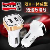 充電器 手機通用 點煙器USB轉接頭1拖2汽車充