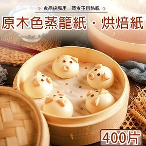 【媽媽咪呀】氣炸鍋配件原木色蒸籠紙/烘焙紙400張_八吋