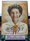 挖寶二手片-P03-224-正版DVD-電影【星星的孩子】-克萊兒登斯 凱莎琳奧哈拉(直購價)