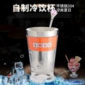 創意冰沙杯自製霜淇淋杯趣味雪糕冷飲杯DIY沙冰杯 ciyo黛雅