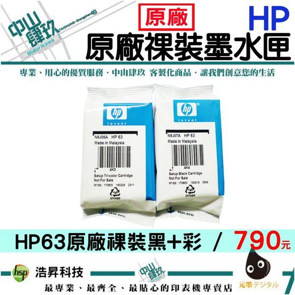 HP NO.63/63 黑+彩一組 原廠裸裝墨水匣 1110/2130/3630/3830 IIBH13