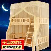 蚊帳上下床子母床上下鋪1.5米一體1.2米實木兒童床雙層床高低 嬡孕哺LX