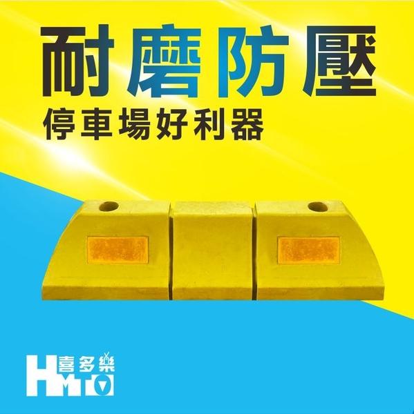 喜多樂【橡膠車輪檔950BY-庫存良品出清】~~防撞/防壓/耐磨/停車場/私人場地/辦公大樓