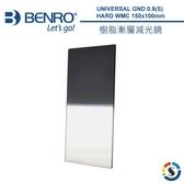 ◎相機專家◎ BENRO 百諾 樹脂漸層減光鏡 + FG100 + FB100 II 樹脂漸層減光濾鏡支架組 送濾鏡包 公司貨