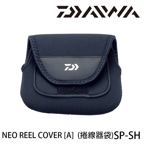 漁拓釣具 DAIWA NEO REEL COVER [A] SP-SH [捲線器袋]
