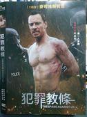 影音專賣店-O02-074-正版DVD【犯罪教條】-麥可法斯賓達*布蘭頓葛利森