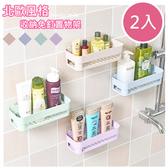 【三房兩廳】強力黏膠廚房浴室免釘置物架(2入) 卡其色