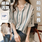 EASON SHOP(GU9885)韓版撞色小立領直條紋前短後長開衫領短袖襯衫七分袖女上衣落肩寬鬆顯瘦修身薄款