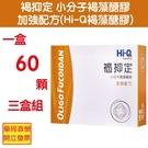 3盒組 現貨供應 褐抑定 加強配方(原Hi-Q褐藻醣膠)60顆*3 元氣健康館